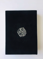 Arabic Rainbow Quran Black