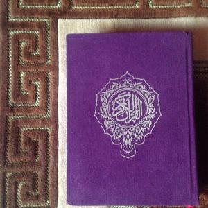 RQ English Translation – Purple