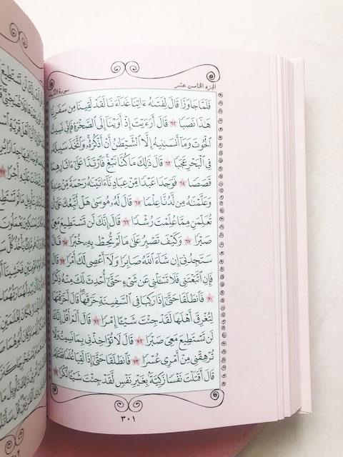 Flowers Quran Inside