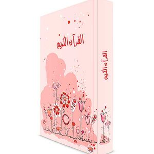 Flowers Quran Cover