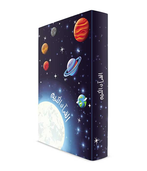 Universe Quran Cover