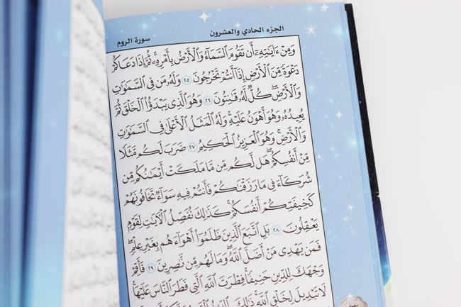 Universe Quran Inside