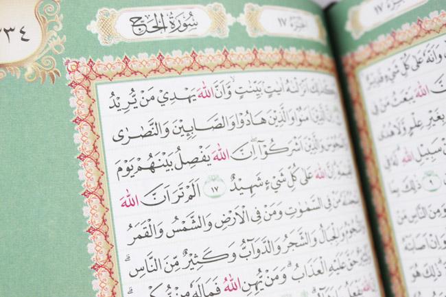 Rainbow Quran Soft Blue Inside