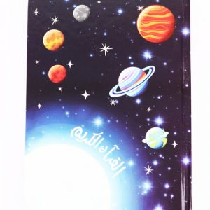 Universe Quran